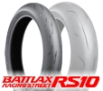 120/70 ZR17 (58W) RS10 / BRIDGESTONE